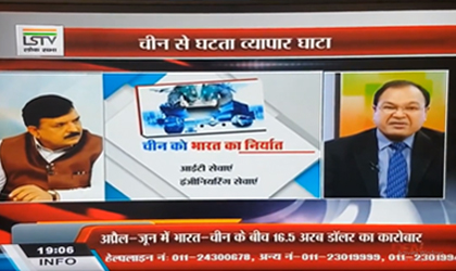 On Lok Sabha TV, 19th Oct 2020, Discussion is on 'Atmnirbhar Bharat & China' CA Gopal Kumar Kedia