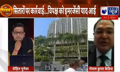 Bollywood Celeb IT Raid: सितारों पर कार्रवाई..विपक्ष को इमरजेंसी क्यों याद आई ? लगातार कड़ी पूछताछ